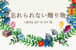 『忘れられない贈り物』 入賞作品1-701-002 佳作 谷 浩子 様