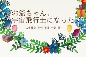 『お爺ちゃん、宇宙飛行士になった』 入賞作品1-805-010 佳作 玉井 一郎 様