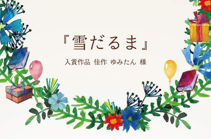 『雪だるま』 入賞作品2-523-004 佳作 ゆみたん 様