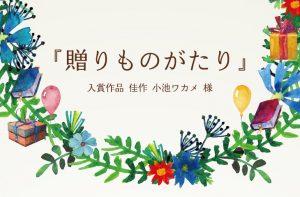 『贈りものがたり』 入賞作品2-713-016 佳作 小池ワカメ 様