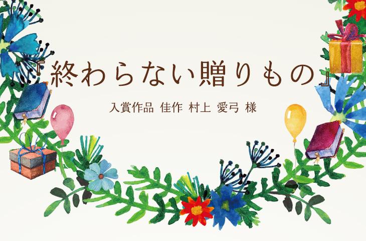 『終わらない贈りもの』 入賞作品2-722-011 佳作 村上 愛弓 様